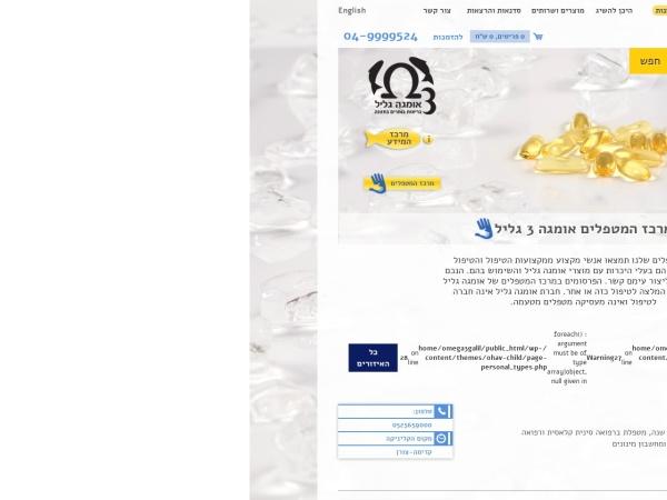 Screenshot of www.omega3galil.com