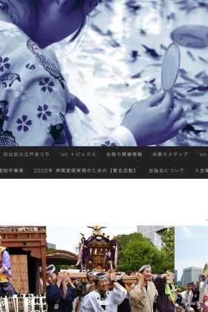 Screenshot of www.on-japan.jp