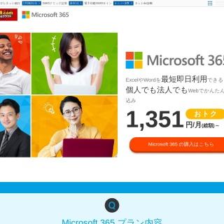 オンラインストレージはお名前.comかアマゾンでOneDriveを契約 3