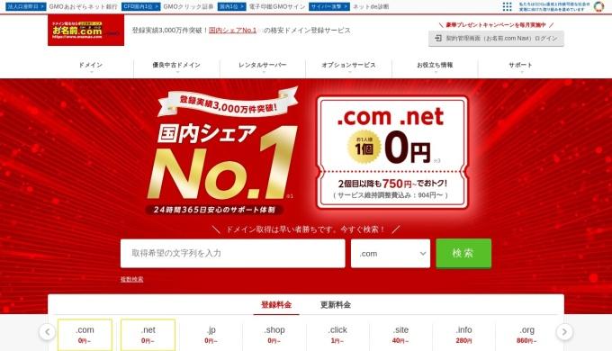 Screenshot of www.onamae.com