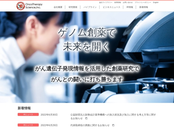 Screenshot of www.oncotherapy.co.jp
