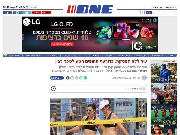Screenshot of www.one.co.il