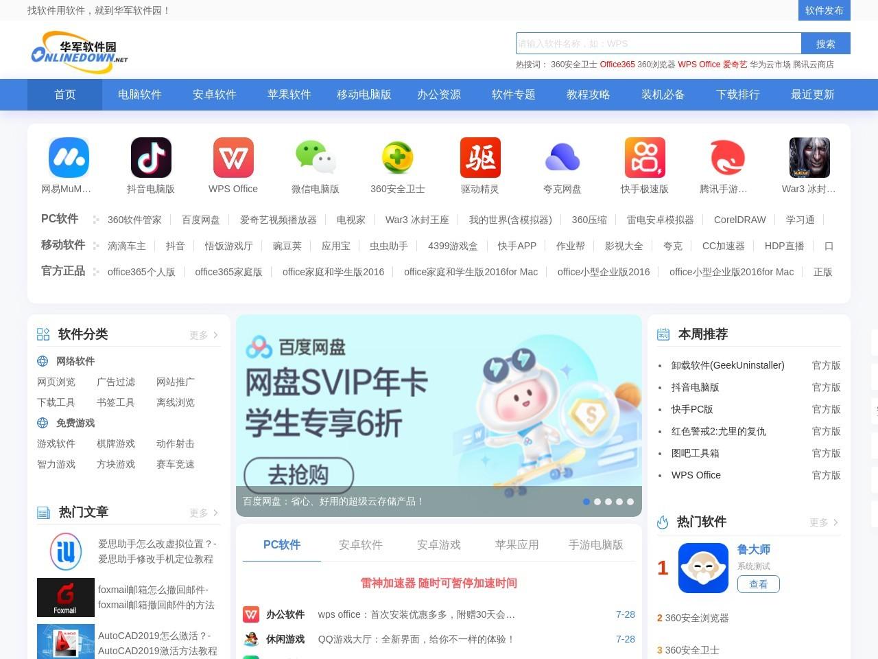 P2POver下载-P2POver官方版下载[上网辅助]-华军软件园