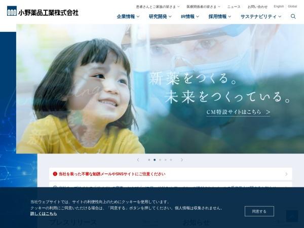Screenshot of www.ono.co.jp
