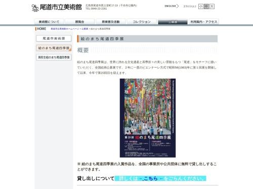 Screenshot of www.onomichi-museum.jp