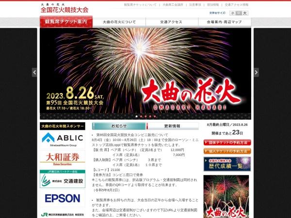 Screenshot of www.oomagari-hanabi.com
