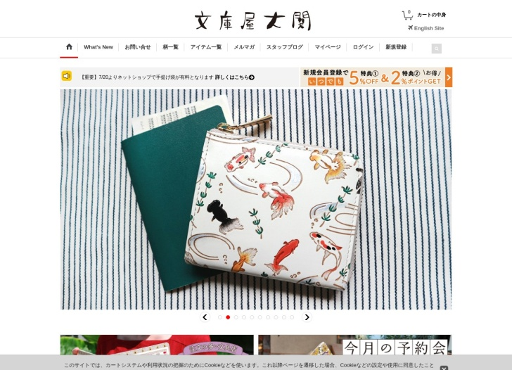 Screenshot of www.oozeki-shop.com