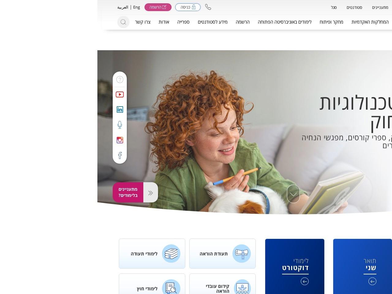 Screenshot of www.openu.ac.il
