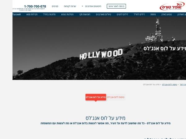 Screenshot of www.ophirtours.co.il