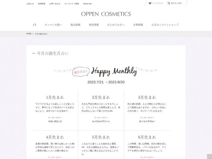 https://www.oppen.co.jp/fortune/