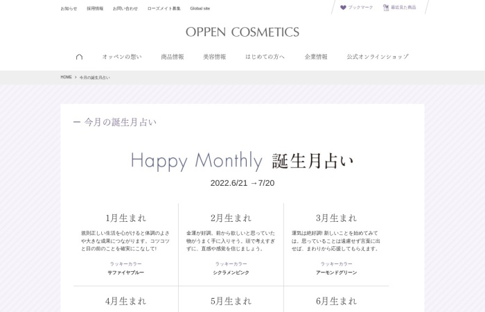 Screenshot of www.oppen.co.jp