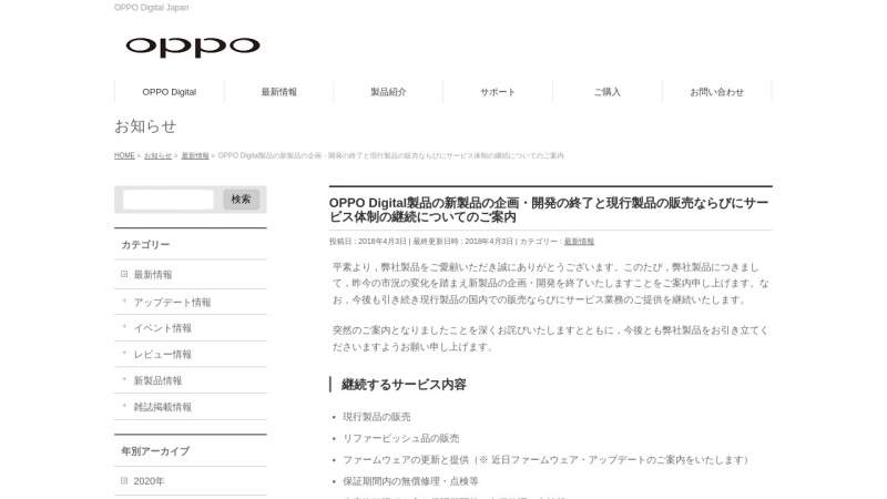 Screenshot of www.oppodigital.jp