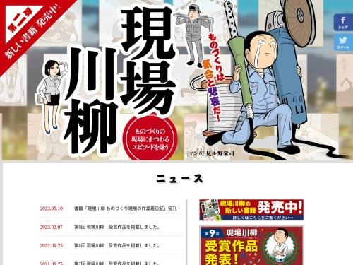 Screenshot of www.optex-fa.jp