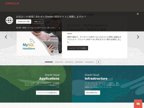 Screenshot of www.oracle.co.jp
