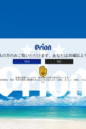 Screenshot of www.orionbeer.co.jp