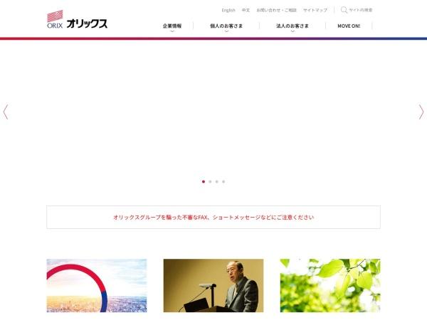 Screenshot of www.orix.co.jp