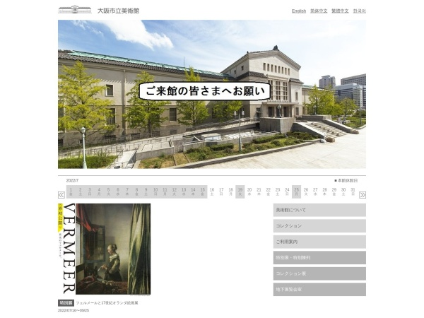 """""""大阪でオススメの美術館"""