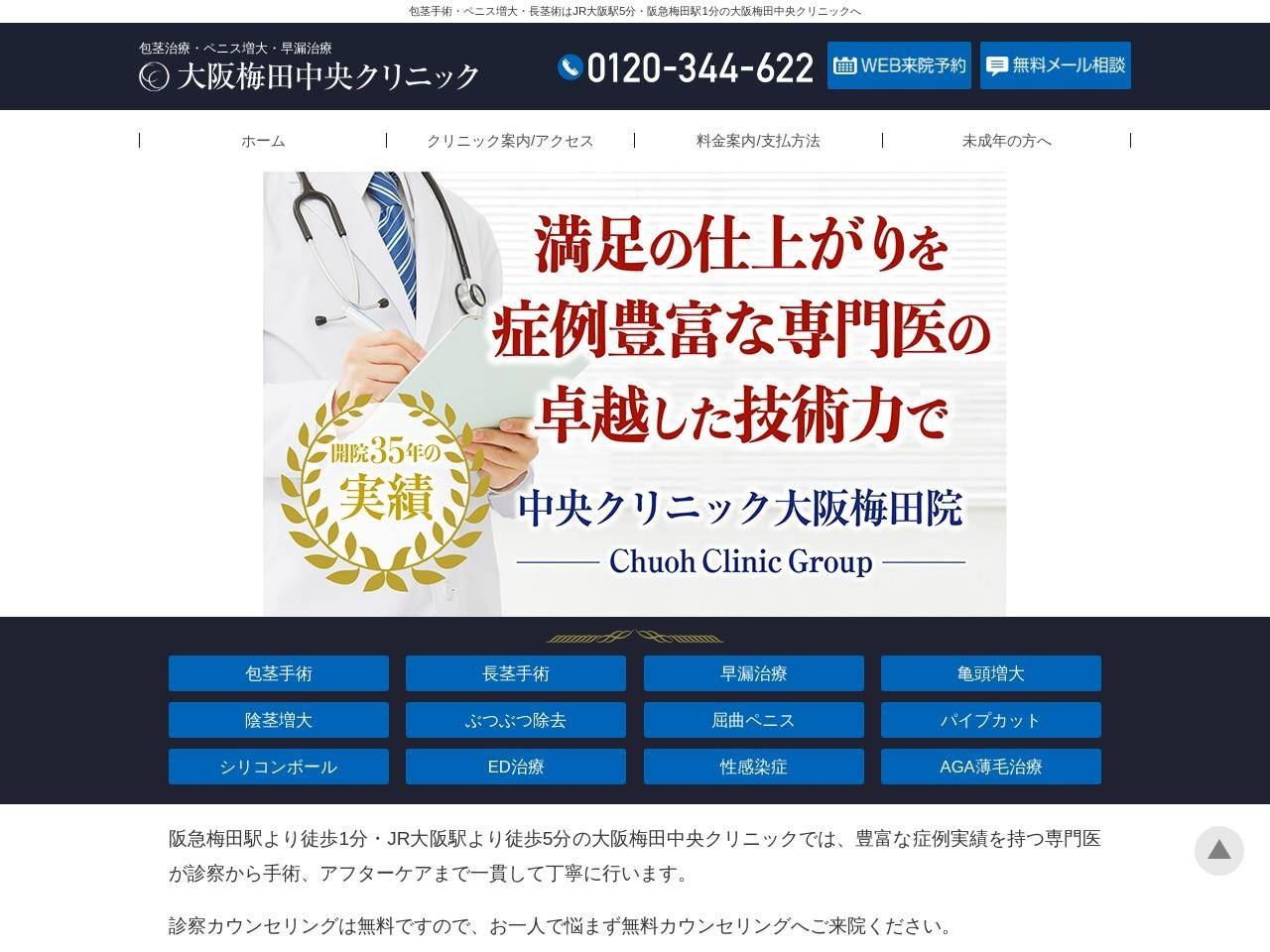 Screenshot of www.osaka-chuoh.com