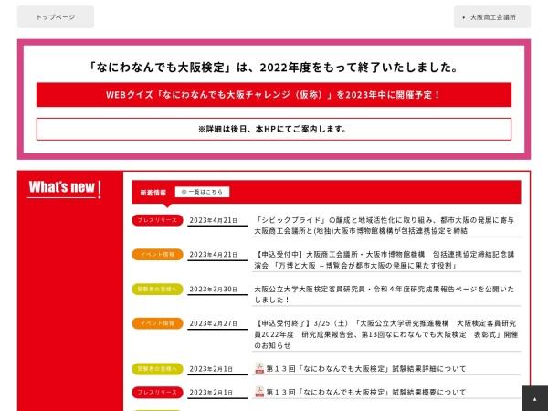 https://www.osaka-kentei.jp/