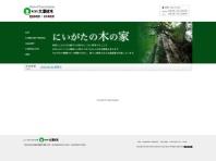 株式会社大澤材木