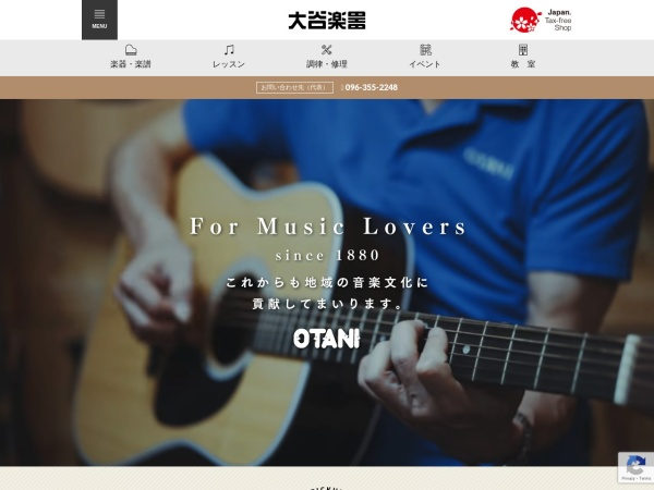 Screenshot of www.otanigakki.co.jp