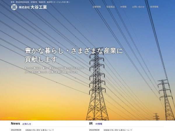 Screenshot of www.otanikogyo.com