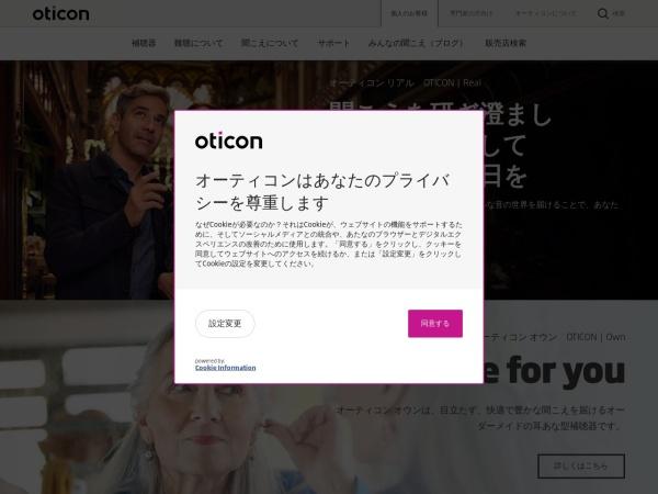 Screenshot of www.oticon.co.jp