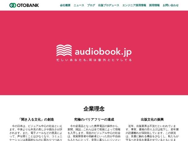 Screenshot of www.otobank.co.jp