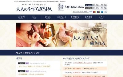 Screenshot of www.otonaspa-tokyo.com