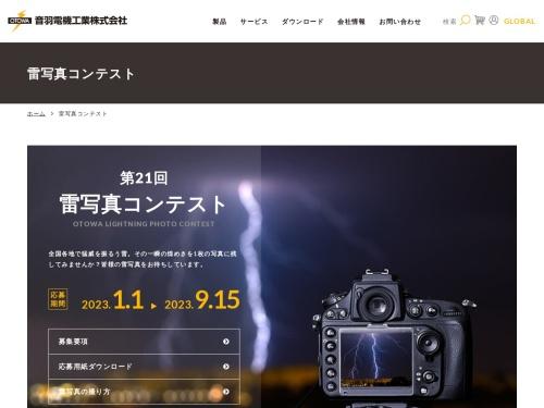 Screenshot of www.otowadenki.co.jp