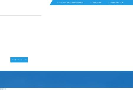 Screenshot of www.ousho.co.jp
