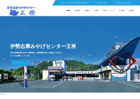Screenshot of www.ousho.co.jp
