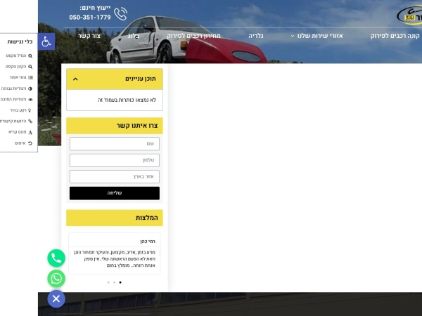 Screenshot of www.ozer.co.il