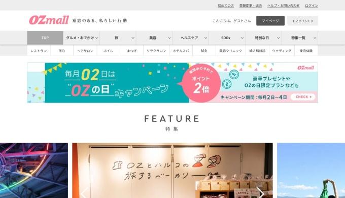 Screenshot of www.ozmall.co.jp