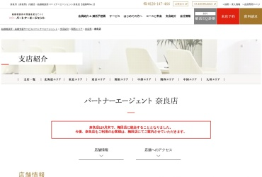 Screenshot of www.p-a.jp