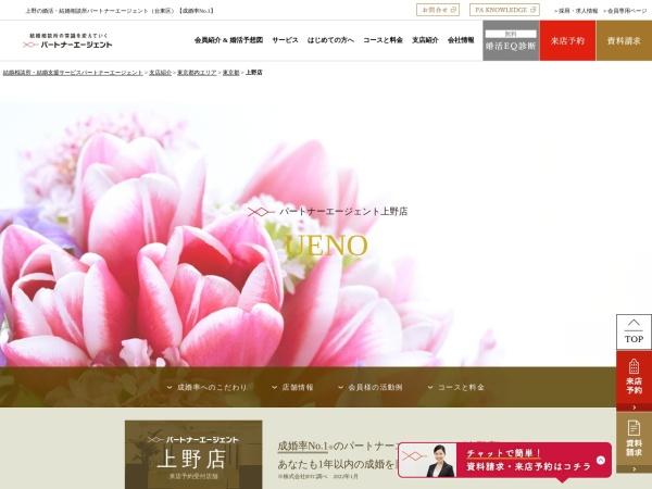 https://www.p-a.jp/branch/tokyo/ueno.html