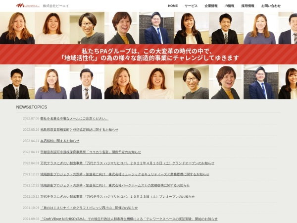 Screenshot of www.pa-co-ltd.co.jp