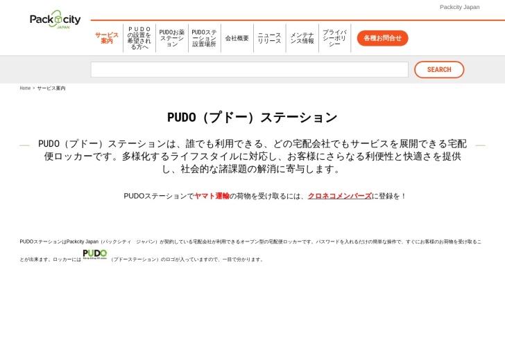 Screenshot of www.packcity.co.jp