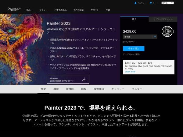 Screenshot of www.painterartist.com