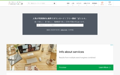 ぱくたそ-フリー素材・無料写真ダウンロード