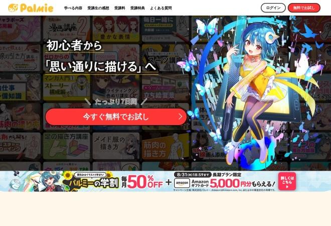 Screenshot of www.palmie.jp