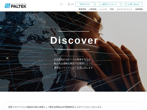 Screenshot of www.paltek.co.jp