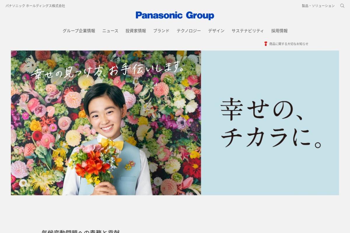 Screenshot of www.panasonic.com