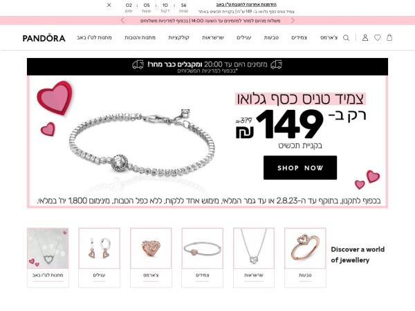 Screenshot of www.pandora-shop.co.il