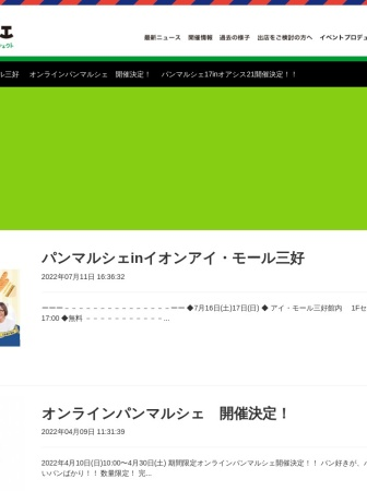 Screenshot of www.panmarche.jp