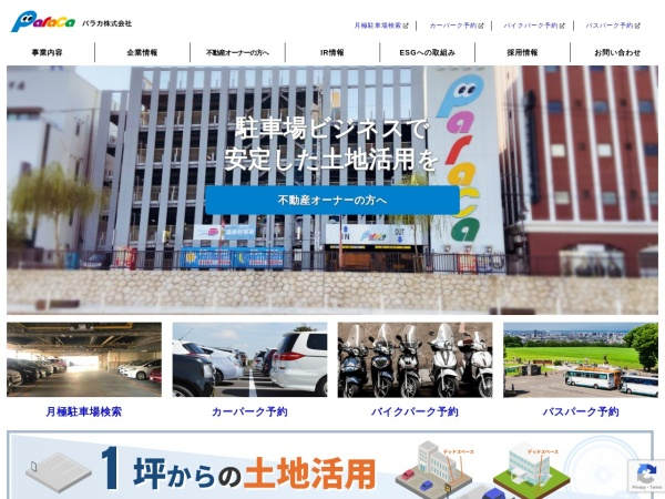 Screenshot of www.paraca.co.jp