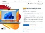 https://www.parallels.com/jp/products/desktop/