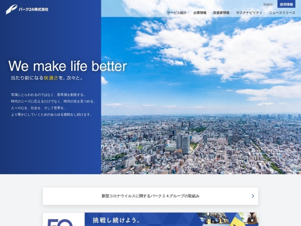 Screenshot of www.park24.co.jp