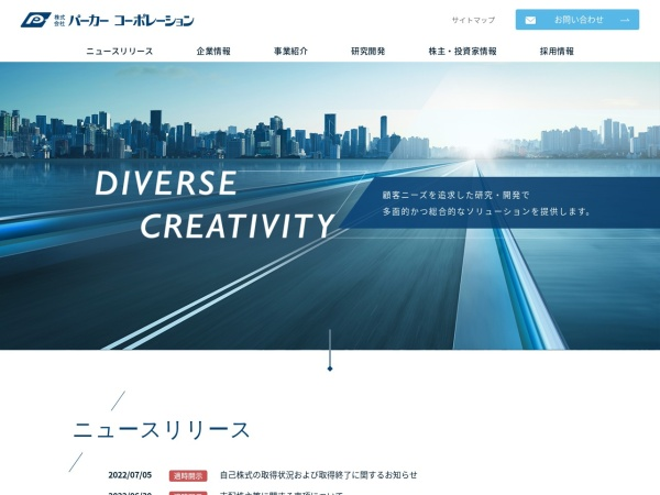 Screenshot of www.parkercorp.co.jp