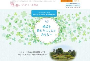 Screenshot of www.partir-okayama.com
